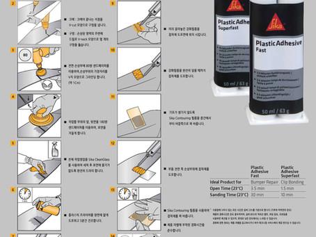 플라스틱 보수 Step By Step 사용법