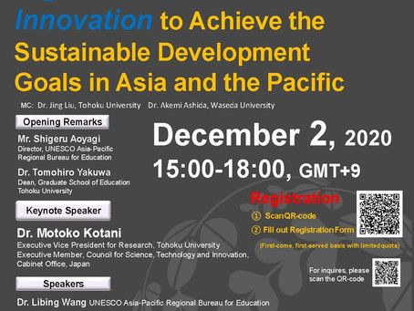 International webinar on Higher Education and Innovation in the Asia-Pacific Region (December 2)