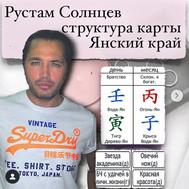 Янский Край, Одинокий Феникс, Рустам Солнцев