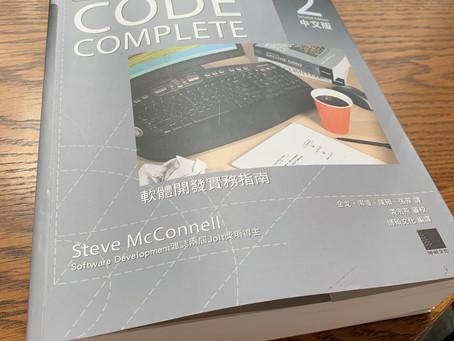 [好書推薦] Code Complete - 軟體開發實務指南