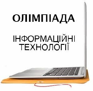 Підсумки ІІІ етапу Всеукраїнської олімпіади з інформаційних технологій у 2019-2020 навчальному році