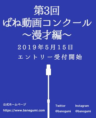 第3回ばね動画コンクール〜漫才編〜エントリー受付開始!!