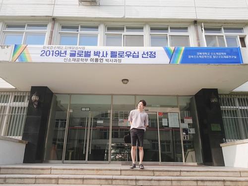 2019.08.20 이종언 박사과정 학생 글로벌 박사 선정