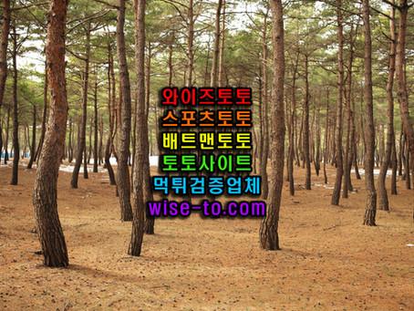 슈퍼스타 먹튀검증 완료 [배트맨토토]