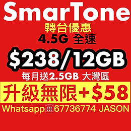 SMARTONE 4.5G最新優惠 $88 2mbps 全程任用(你無睇錯係$88蚊!) $238 12gb+2.5GB大灣區數據 4.5G全速 $296 真.無限4.5G +2.5GB大灣區數據 大專生優惠 $128 8gb全速後128kb(可另加$70蚊增值真無限,可逐個月加,不設合約)👍👍 優惠傳送門👍 http://bit.ly/2mQ1NNz Tg t.me/Smartonesales 4.5G基本月費 $88/月 全程2mb無限(不再限速) Youtune 720P ig Facebook 絕對順暢,低用量用家首選👍 $88/月 (首5gb 21mb期後128kb) 低用量精選👍 4.5G企業員工優惠 👍$291-2 Sim👍 👍8GB全速本地數據 👍送$700買手機及配件優惠 👍加$238升級無限數據 👍平均$517/月 👍$401-3 Sim👍 👍12GB全速本地數據 👍送$2200指定旗艦手機優惠 👍加$198升級無限數據 👍平均$525/月 👍$511-4 Sim👍 👍20GB全速本地數據 👍1.5GB大灣區數據 👍送$2800指定旗艦手機優惠 👍加$178升級無限數據 👍平均$590/月 👍$731-5 Sim👍 👍40GB全速本地數據 👍1.5GB大灣區數據 👍送$4500指定旗艦手機優惠 👍加$108升級無限數據 👍平均$669/月 查詢預約: 67736774 jason 優惠受條款及細則約束 提提你,根據唔同時段,公司可能會有唔同優惠!感謝你的查詢 Whatsapp http://bit.ly/2mQ1NNz 傳送門 t.me/Smartonesales