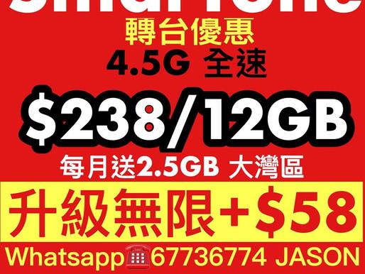SMARTONE 4.5G最新優惠  $88 2mbps 全程任用(你無睇錯係$88蚊!)  $238 12gb+2.5GB大灣區數據 4.5G全速 $296 真.無限4.5G +2.5GB大灣區數據