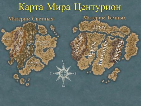Карта Мира Центурион