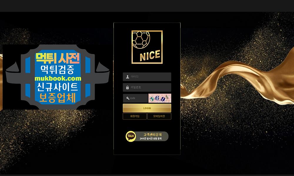 NICE 먹튀 nice-725.com - 먹튀사전 신규토토사이트 먹튀검증