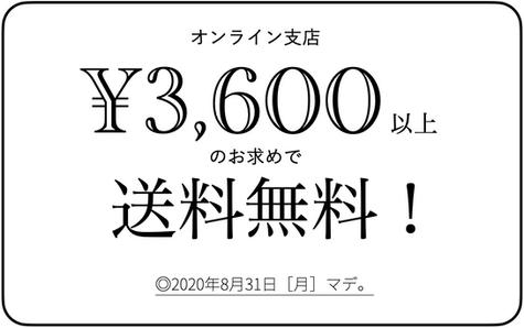 [オンライン支店]8月末まで3,600円以上のお求めで送料無料!