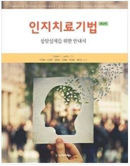 [파이심리상담센터] 조현주 교수님 '인지치료기법' 책 출간