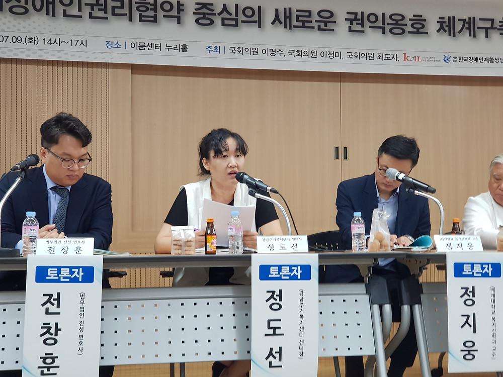 주거권 토론을 맡은 강남주거복지센터 정도선 센터장