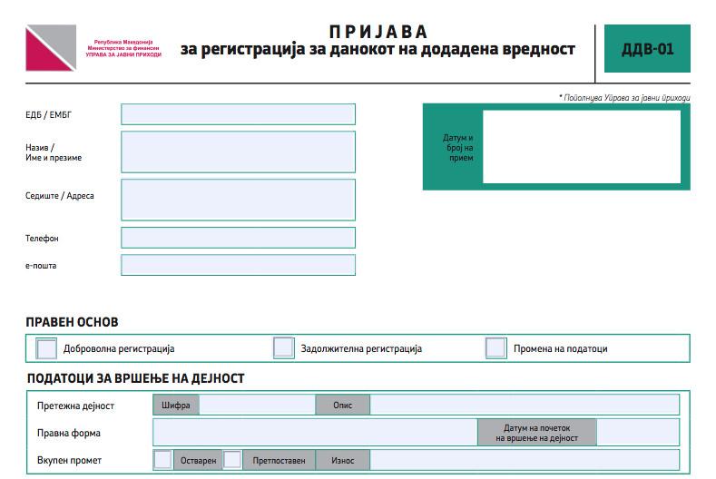 Пријава ДДВ-01 за регистрација на данокот на додадена вредност