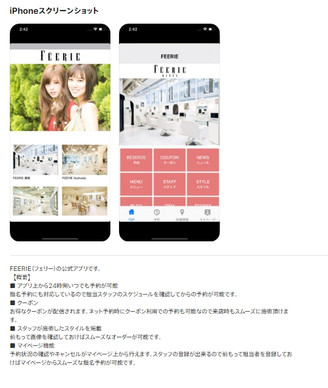 FEERIE公式アプリが登場!!