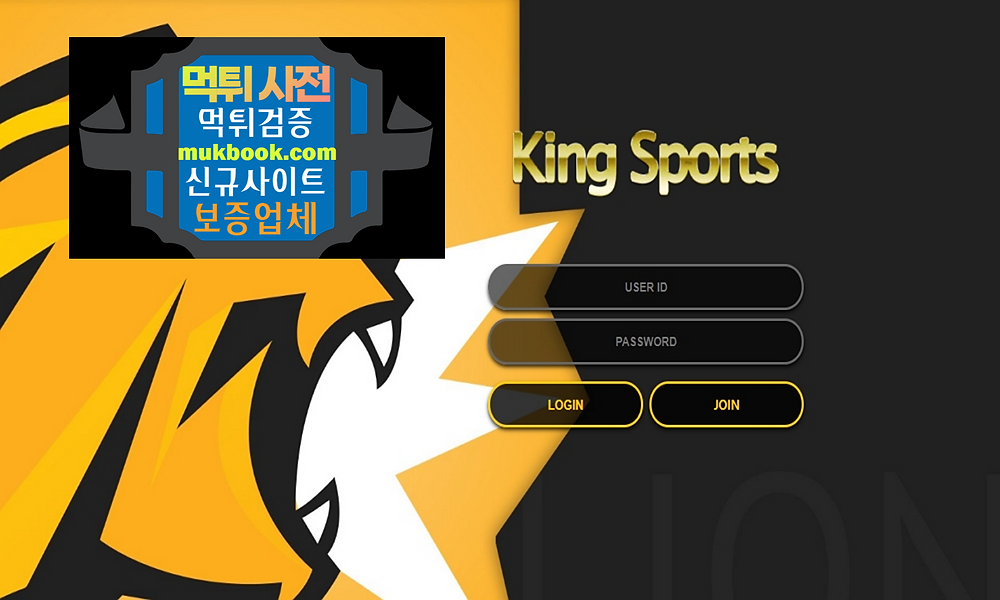 킹스포츠 먹튀 kdmx42.com - 먹튀사전 신규토토사이트 먹튀검증