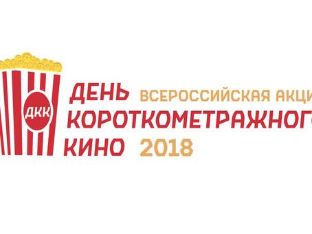"""Всероссийская акция """"День короткометражного кино - 2018"""""""