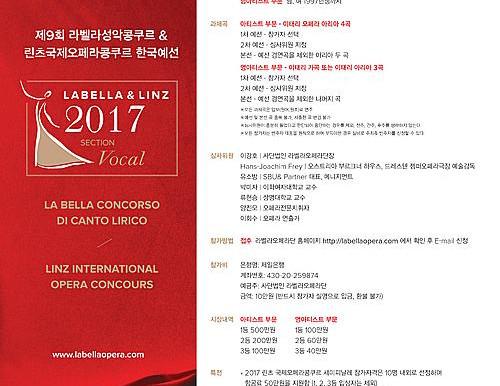 20170523 '라벨라 성악 콩쿠르', '린츠 국제 오페라 콩쿠르' 예선 겸한다