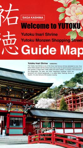 유토쿠 이나리 신사 (Yutoku Inari Shrine)