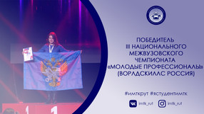 Студентка ИМТК первая в межвузовском чемпионате WORLDSKILLS RUSSIA