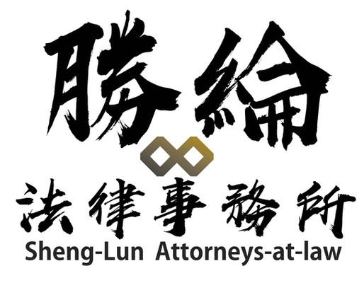 【勝綸法律事務所專欄】職業災害爭議問題(四)-蔡菘萍律師
