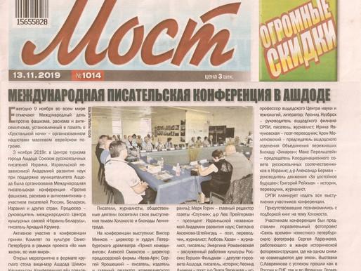 """Публикация в газете """"Мост"""" от 13.11.19"""