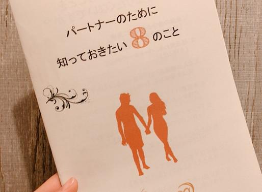 女性の身体についてお勉強!!