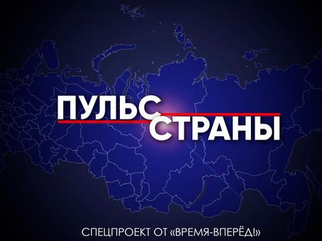 """Спецпроект """"Пульс страны"""""""