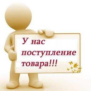 Ожидается поступление продукции 24.04.19