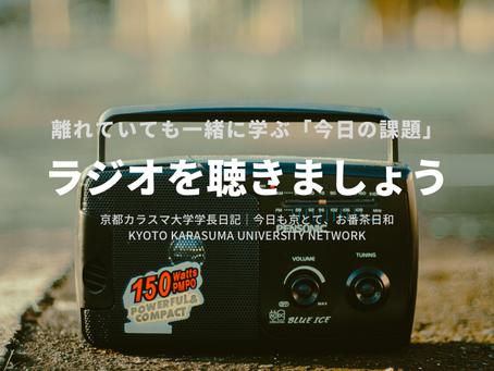 今日も京とて、お番茶日和|京都カラスマ大学学長日記(4/28)