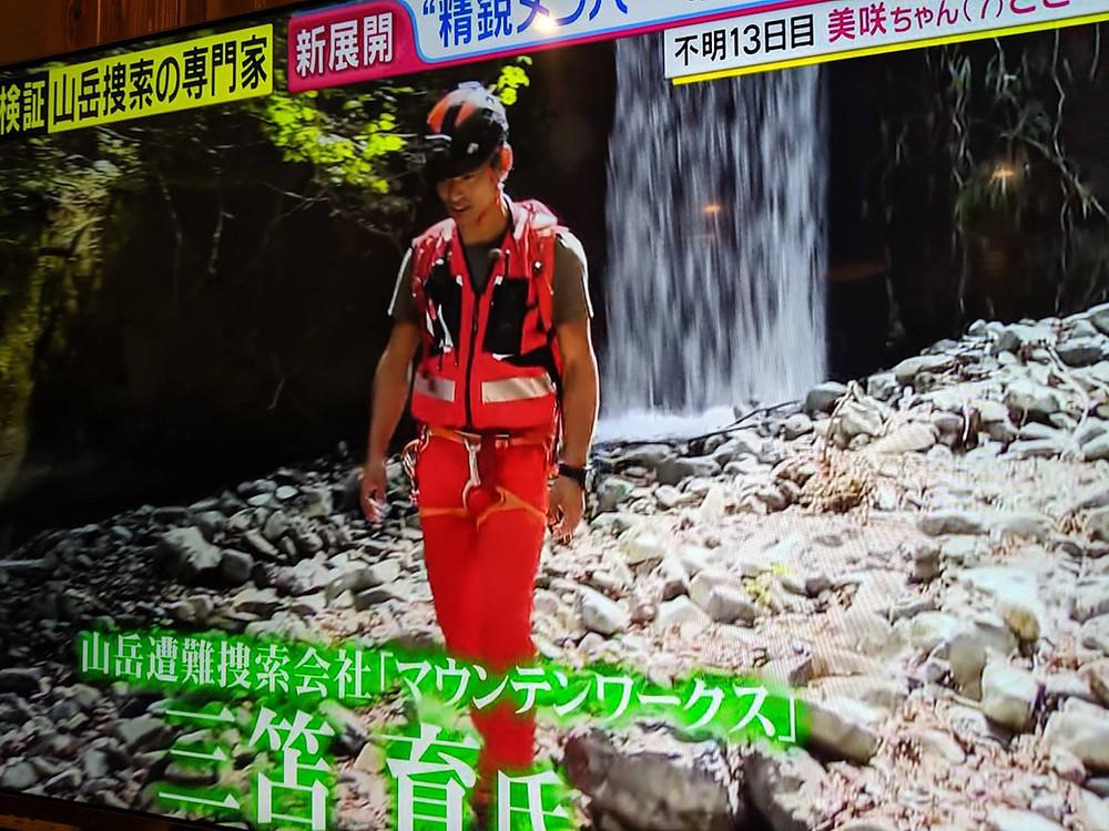 道志村女児不明事件山岳捜索の専門家