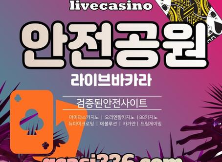 실시간카지노   리얼온라인바카라 ✨gcasi336.com 💕 검증된안전사이트