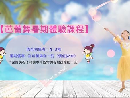 【暑期課程 - 芭蕾舞暑期體驗班】