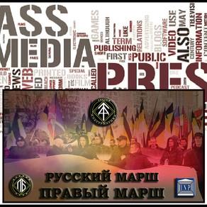 Международные СМИ о Правом Марше