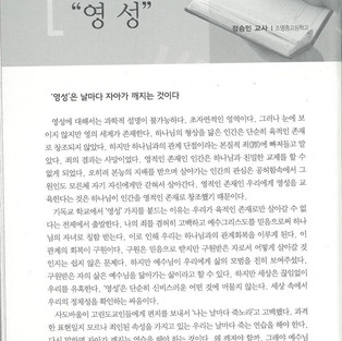 """2016년 교육교회 3월호(장신대학교 기독교교육연구원 발행) -소명학교의 7개의 핵심가치를 나누다 """"영성"""""""