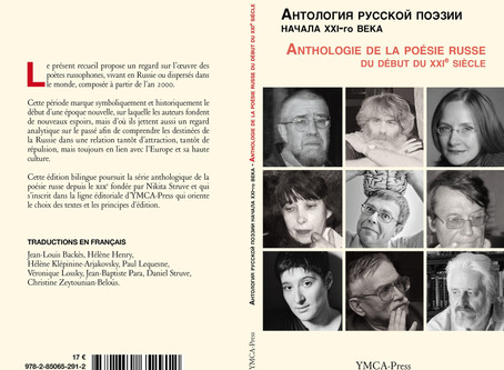 Nouveauté : Anthologie de la poésie russe du début du XXIe siècle.