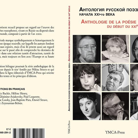Вечернее представление Антологии русской поэзии начала 21 века.