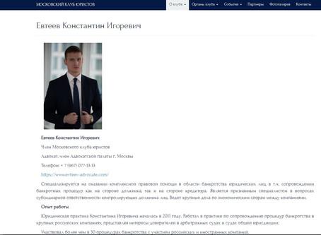Стал членом Московского клуба юристов
