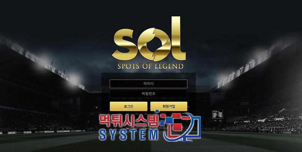 먹튀검증 업체 1위 먹튀시스템 - SOL 솔 [SOL-486.COM] 먹튀사이트 확정