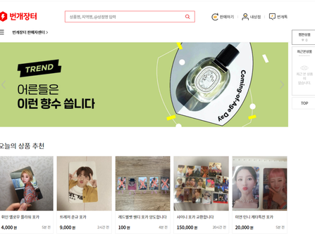 How to Search for Kpop Items from Bunjang