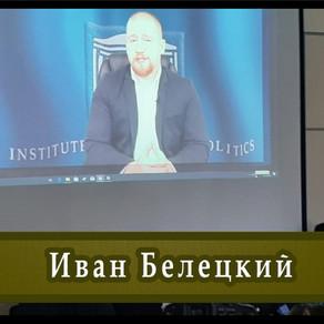 Иван Белецкий. Запись выступления для Форума Гражданская Солидарность