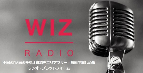 WIZ RADIOホームページ