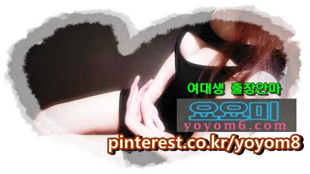 제주요요미출장샵 대박 〓 yoyom6제주출장마사지 {전지역가능} 최고의 출장서비스 제주출장샵(스타)