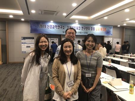 2019 신경과학연구소 기억네트워크 연구센터 봄 워크샵 참여