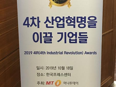 윤엠 '굿컴퍼니대상' 수상