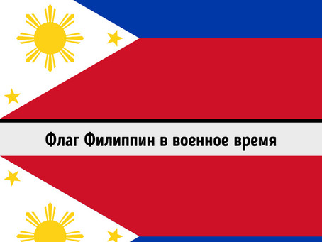 Особенности филиппинского менталитета