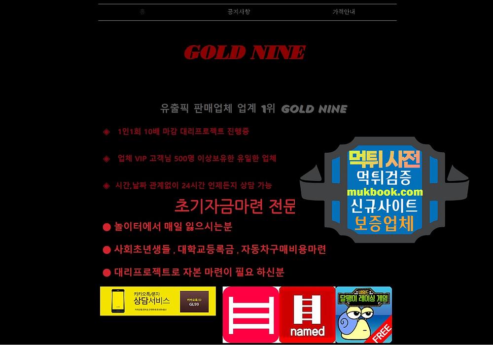 골드나인 먹튀 goldnine79.com -먹튀사전 먹튀확정 먹튀검증 토토사이트