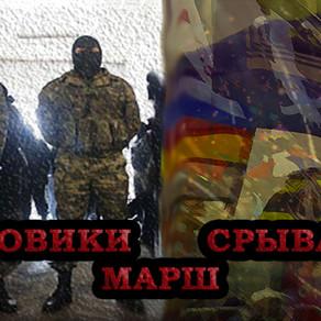 4 ноября марш в Люблино сорвали силовики. Иван Белецкий заявление