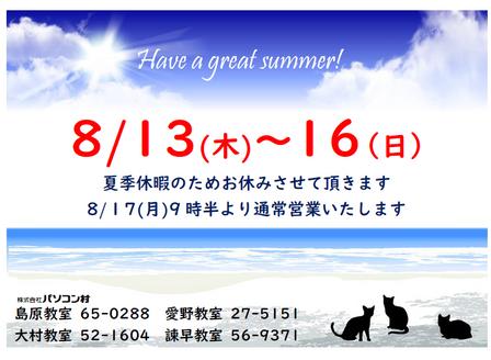 パソコン村島原教室 夏休みの計画