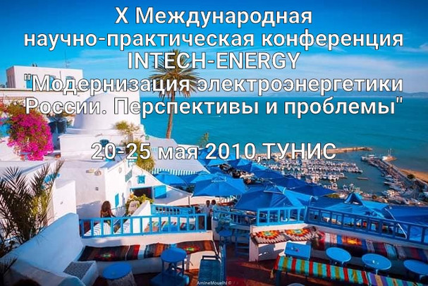 X Конференция INTECH-ENERGY в Тунисе