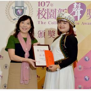 狂賀 大四林心柔獲107年正聲廣播校園新聲獎「社會教育類」佳作