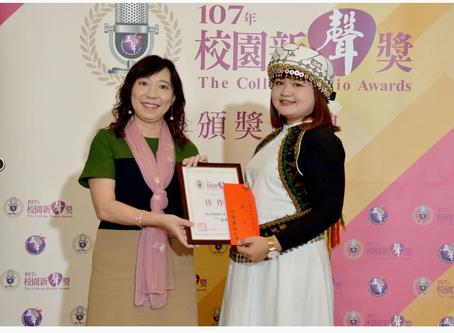 狂賀|大四林心柔獲107年正聲廣播校園新聲獎「社會教育類」佳作